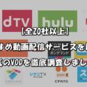 【全20社】おすすめ動画配信サービスを徹底比較!人気のVODはどれ?