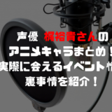 梶裕貴のアニメキャラ