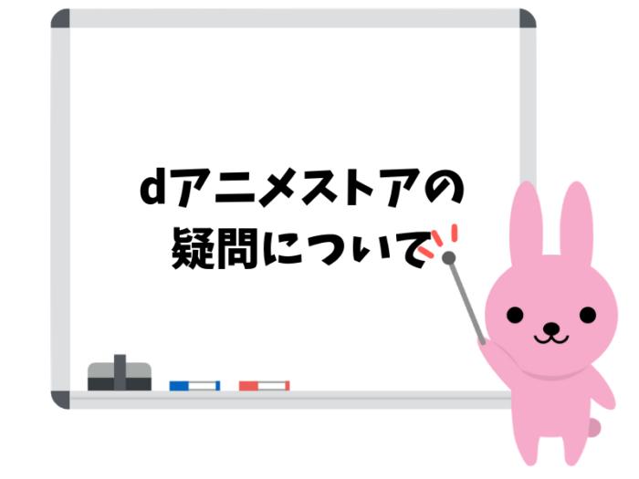 【Q&A】dアニメストアに関する疑問を解決!
