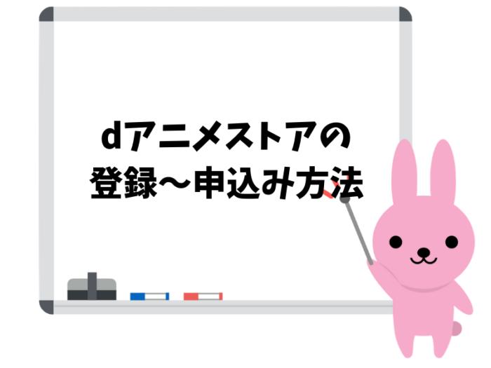 【画像付き】dアニメストアの登録~申込み方法まとめ