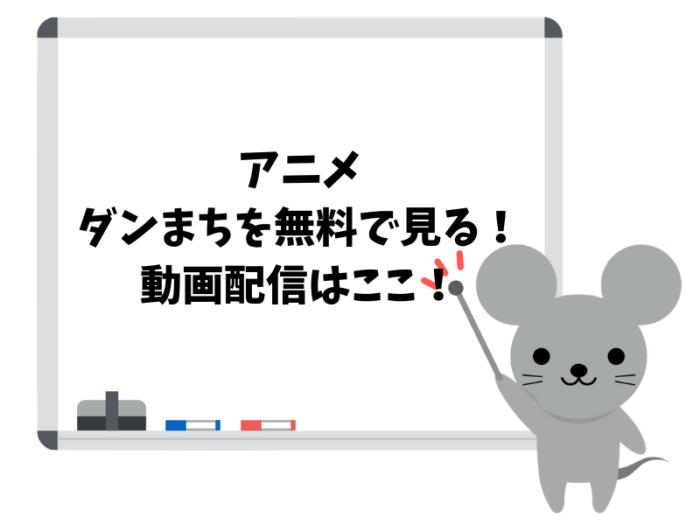 アニメ「ダンまち」を無料で見る方法!第1期が見れる動画配信サービスは?
