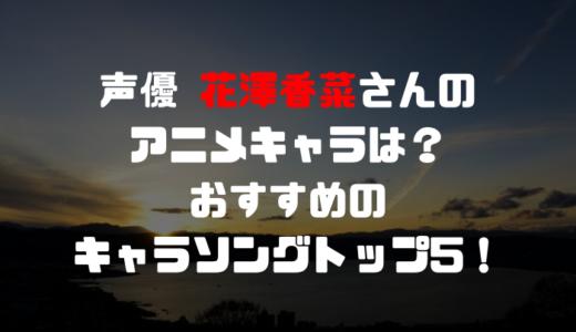 声優 花澤香菜のアニメキャラは?おすすめのキャラソングトップ5!