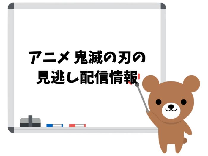 アニメ「鬼滅の刃」の動画配信サービスと見逃し情報