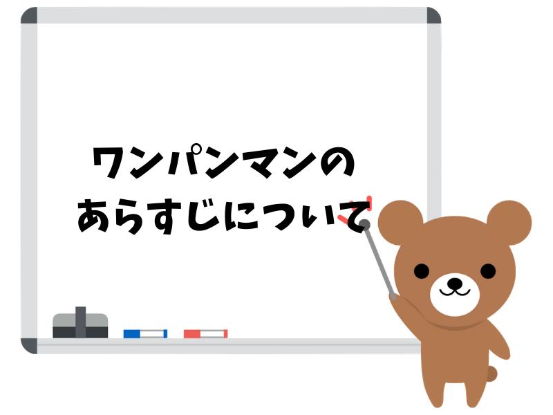 アニメ『ワンパンマン』のあらすじは?(ネタバレ含む)