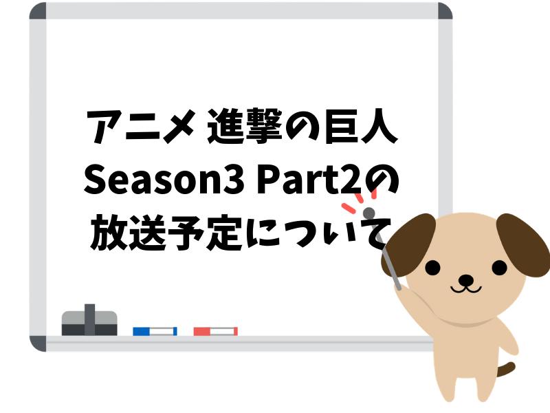 アニメ 進撃の巨人 Season3 Part2の放送予定