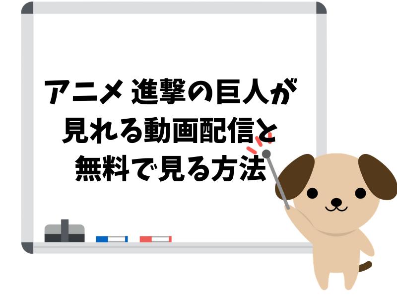 アニメ 進撃の巨人が見れる動画配信