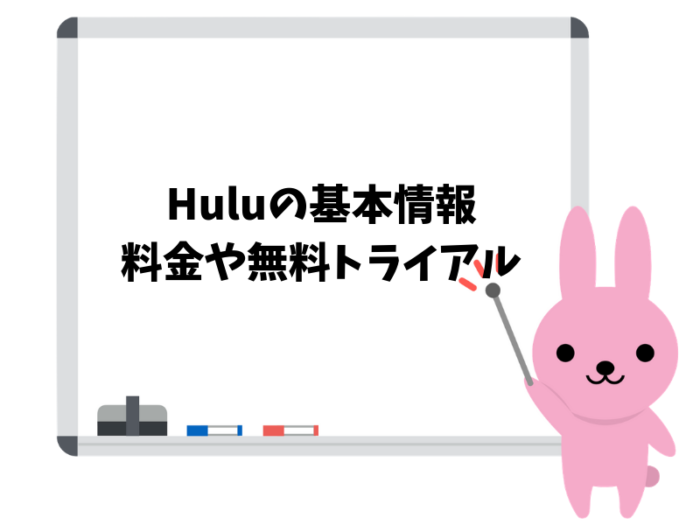Hulu(フールー)の基本情報まとめ。料金や無料トライアルについて