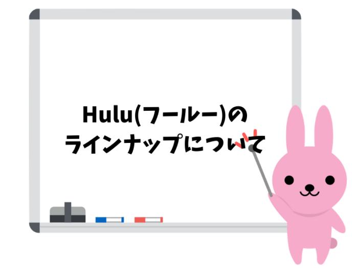Hulu(フールー)で配信している動画のラインナップについて!おすすめは?