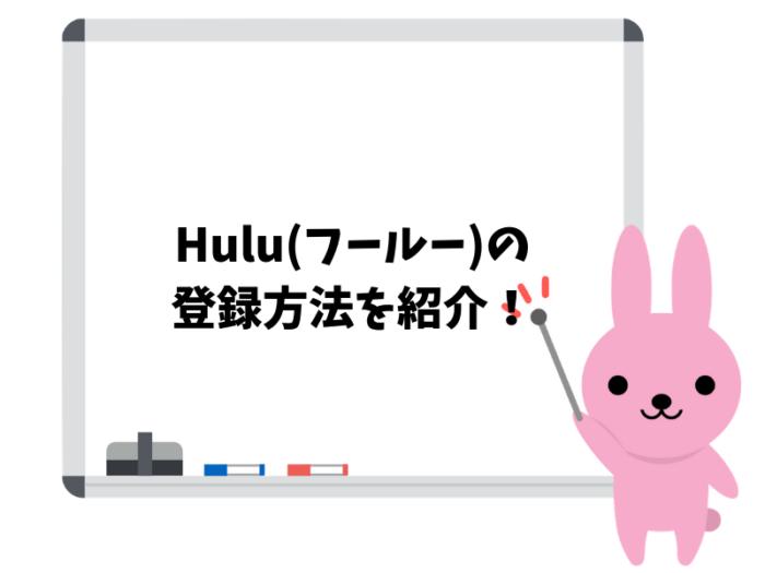 【画像付き】Hulu(フールー)の登録方法は?申し込みの手順