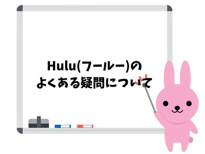 【Q&A】Hulu(フールー)のよくある質問をピックアップしました!