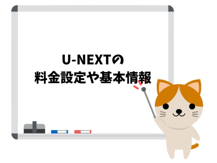 U-NEXTの基本情報まとめ!料金設定、無料期間や支払い方法について