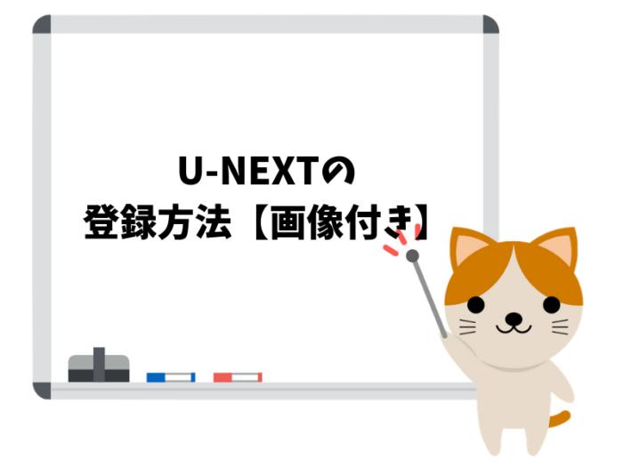 【画像付き】U-NEXTの登録方法は簡単!3ステップ!
