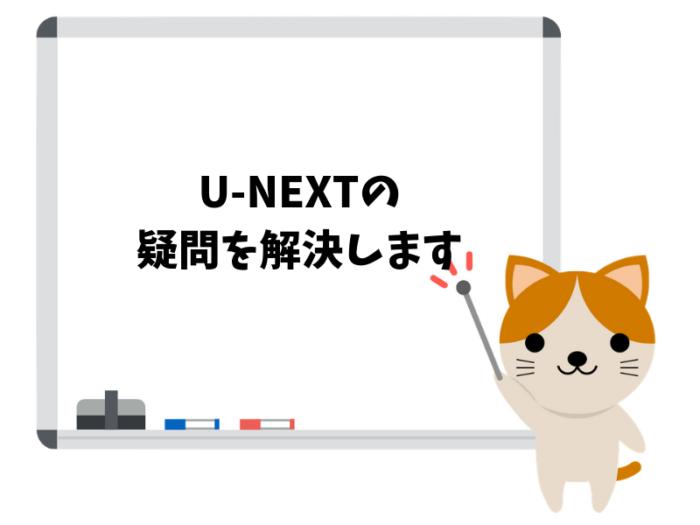 【Q&A】U-NEXTに関する疑問に答えます!