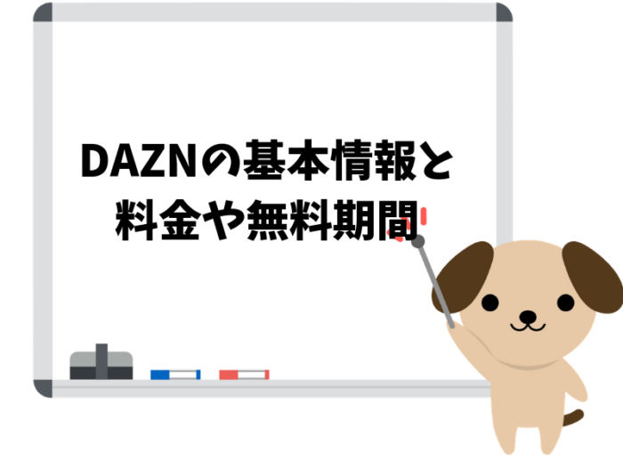 DAZN(ダゾーン)の基本情報と料金や無料期間について