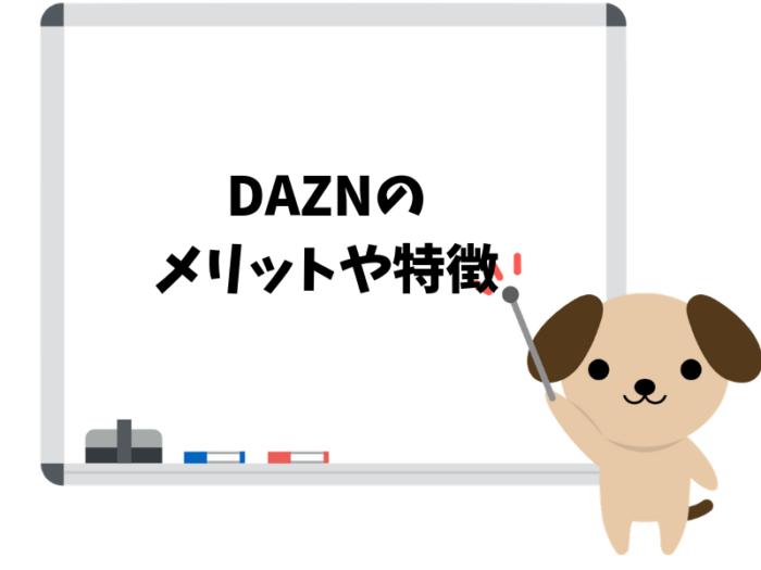 DAZN(ダゾーン)のメリットや特徴はこれ!おすすめする9つのポイント