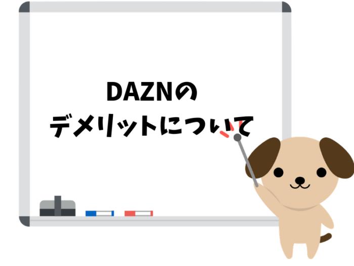DAZN(ダゾーン)を利用して感じたの2つのデメリット