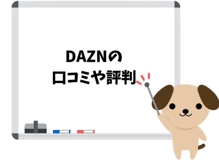 DAZN(ダゾーン)の口コミや評判は良い?悪い?