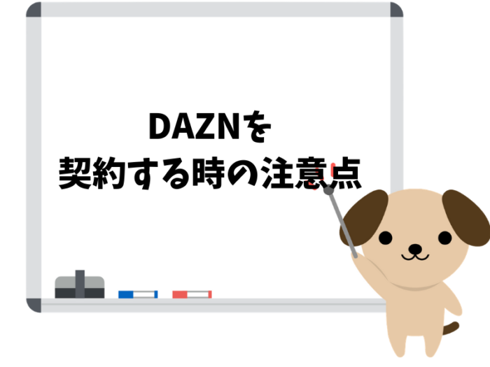 DAZN(ダゾーン)を契約する際の2つの注意点