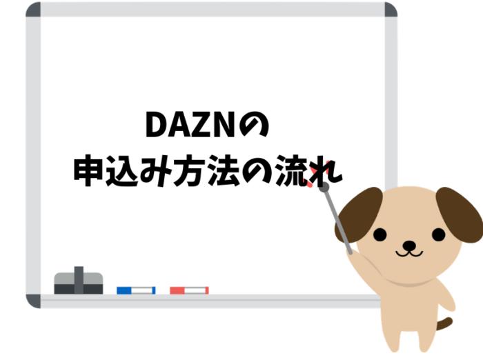 【これを見れば分かる!】DAZN(ダゾーン)の登録の流れ~申込み