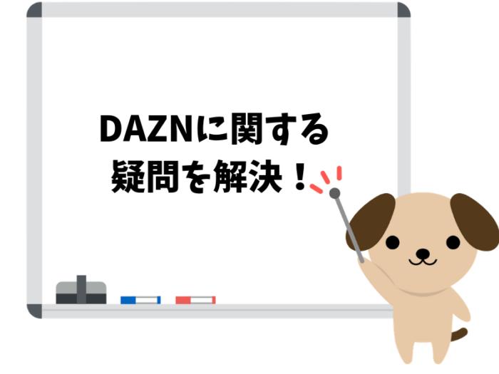 【Q&A】DAZN(ダゾーン)に関する疑問にお答えします!
