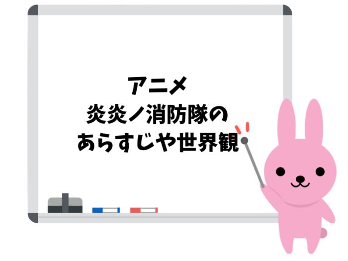 アニメ「炎炎ノ消防隊」のあらすじや世界観は?【ネタバレあり】