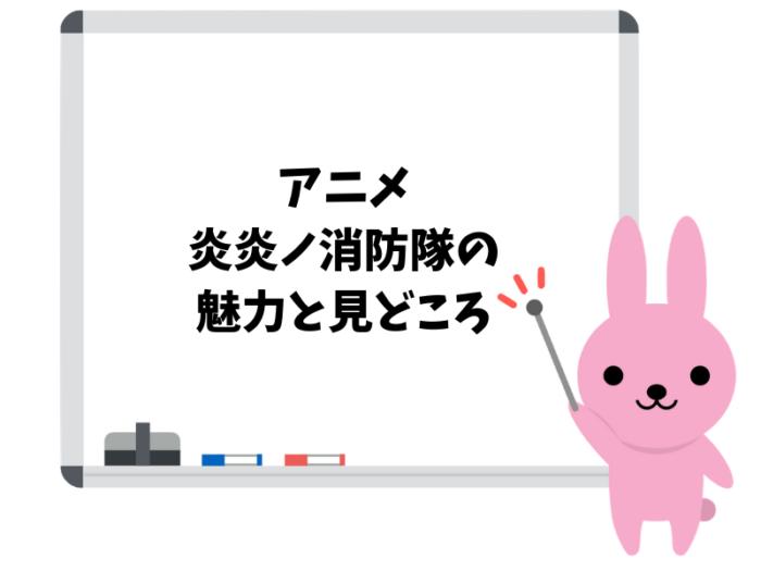 アニメ「炎炎ノ消防隊」の6つの魅力と3つの見どころ!