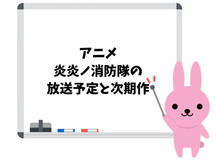 アニメ「炎炎ノ消防隊」の放送予定と2期作について