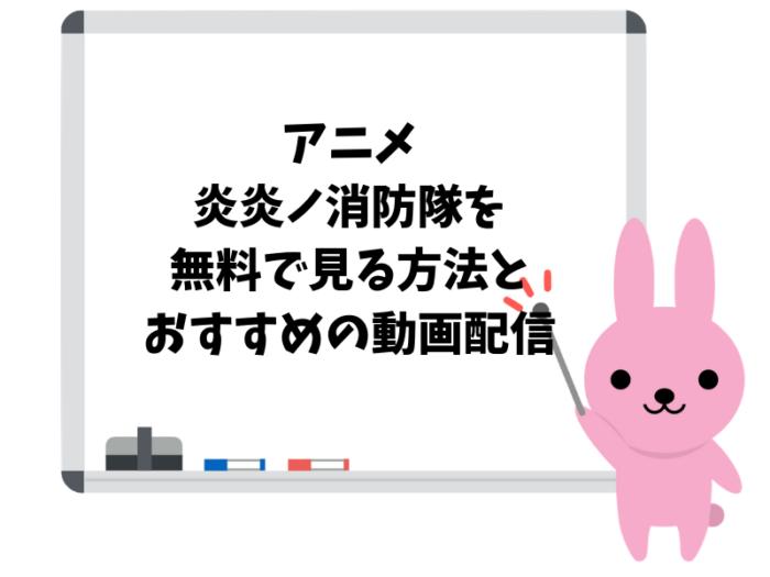 アニメ「炎炎ノ消防隊」を無料で見る方法とおすすめの動画配信サービス
