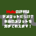 Hulu(フールー)の評判はデメリットだらけ?本当のメリットを教えます!