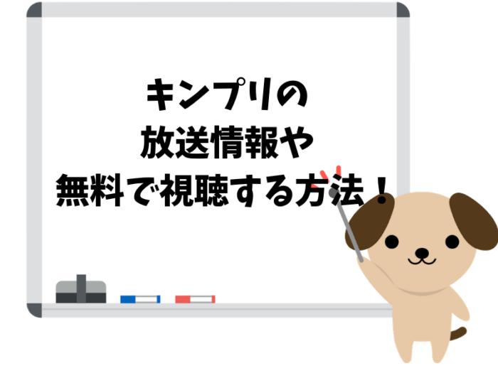 アニメ キンプリの放送情報や無料で視聴する方法!