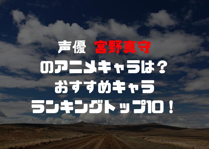 声優 宮野真守のアニメキャラは?おすすめキャラランキングトップ10!