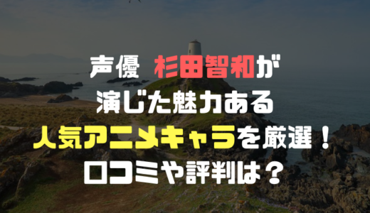 声優 杉田智和が演じた魅力ある人気アニメキャラを厳選!口コミや評判は?