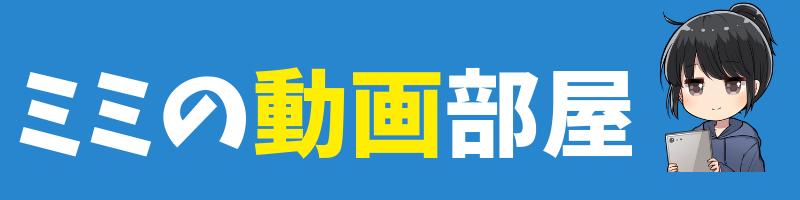 【動画オタク部屋】おすすめ動画配信サービス徹底比較!