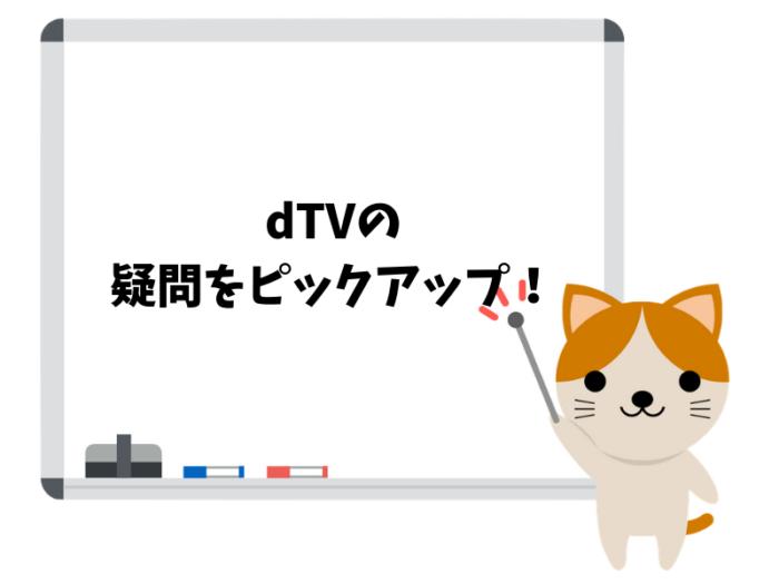 【Q&A】dTVに関する気になる疑問を紹介します!