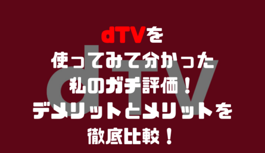dTVを1年利用した私のガチ評価!デメリットとメリットを徹底検証!