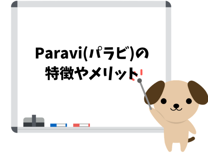 Pravi(パラビ)の特徴はやメリットは?おすすめできる8つのポイント