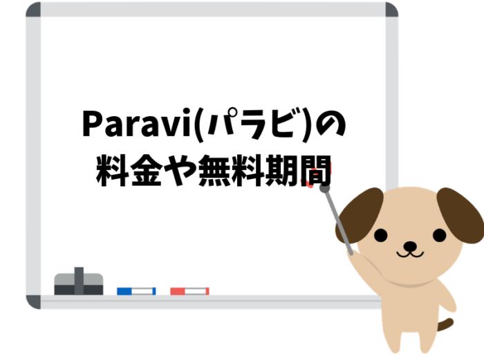 Pravi(パラビ)の基本情報!料金・無料期間・支払い方法まとめ