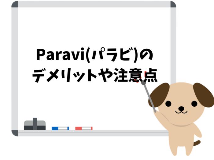 Pravi(パラビ)を使用して感じた4つのデメリットや注意点