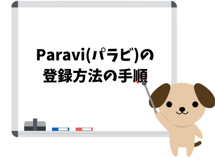 【画像付き】Pravi(パラビ)の登録方法や申し込みの手順を解説