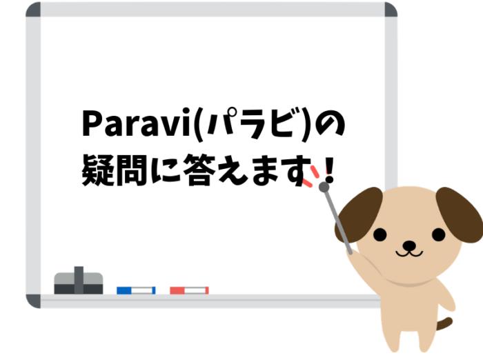 【Q&A】Pravi(パラビ)の疑問を解決!気になる質問に答えます!
