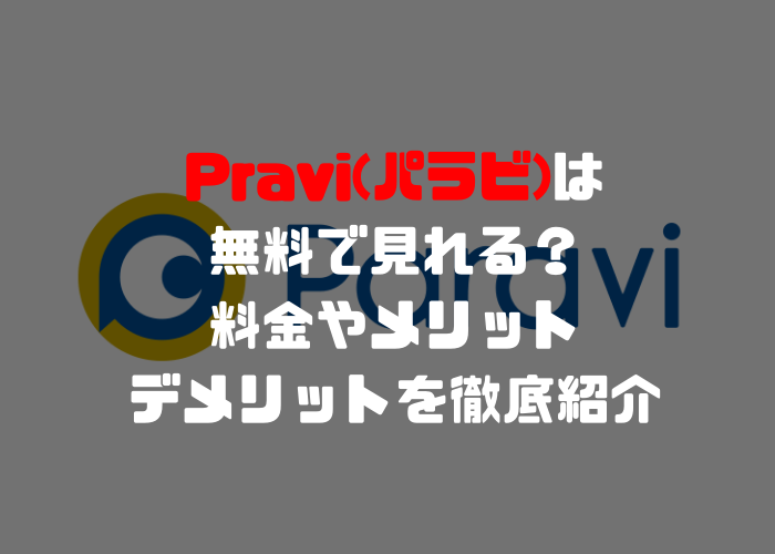 Pravi(パラビ)は無料で見れる?料金やメリット・デメリットを徹底紹介
