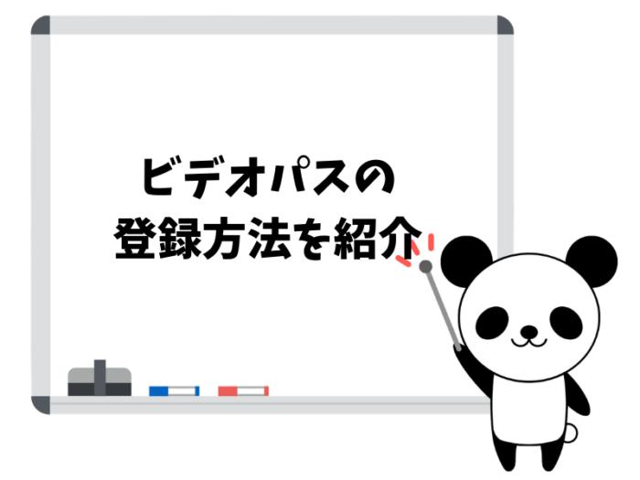 【画像付き】ビデオパスの登録方法を3STEPで紹介!