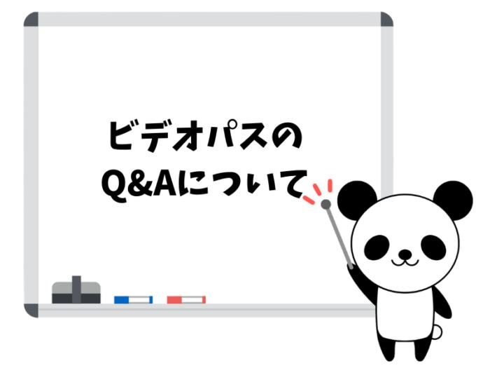 【Q&A】ビデオパスに関する疑問をまとめました!