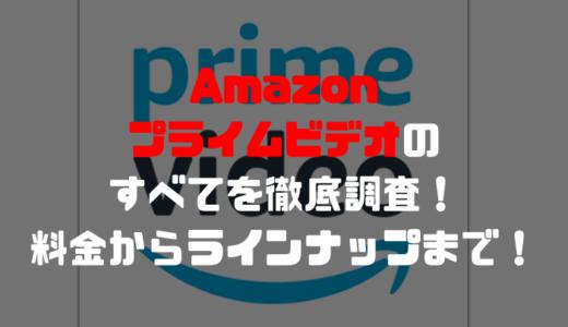 Amazonプライムビデオのすべてを徹底調査!料金からラインナップまで!