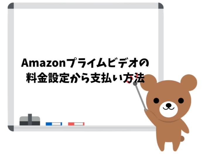 Amazonプライムビデオの基本情報!料金から支払い方法まとめ