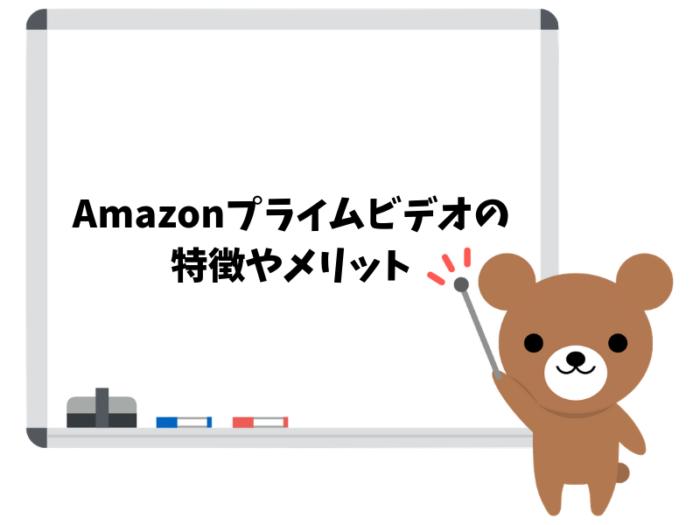 Amazonプライム・ビデオの特徴やメリット!おすすめするポイントはこの12個