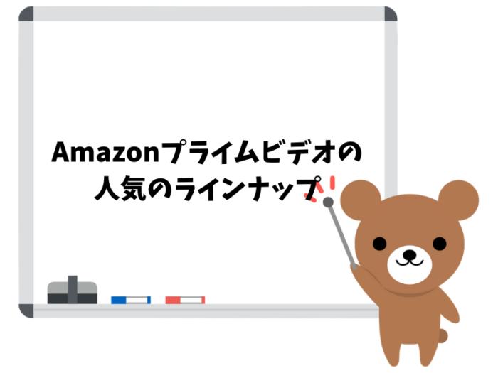 Amazonプライム・ビデオの動画ラインナップは?人気作品はこれ!