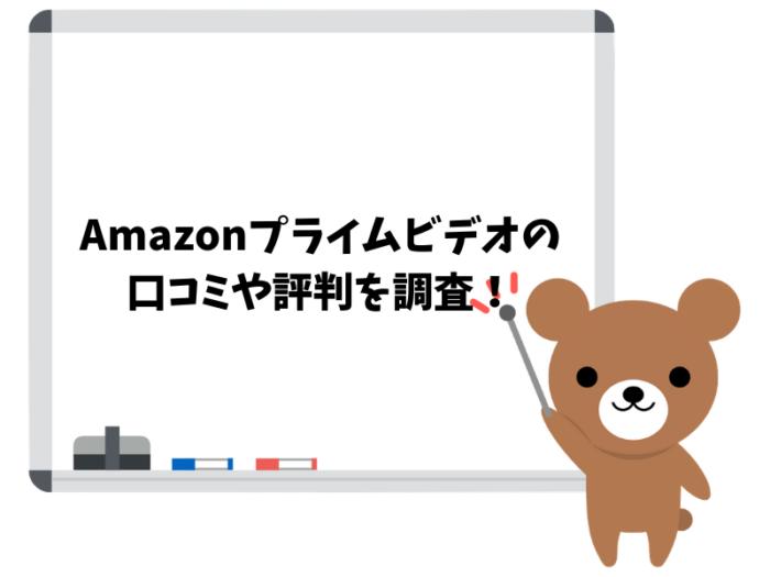 Amazonプライム・ビデオの口コミは?いい評判と悪い評判を総まとめ