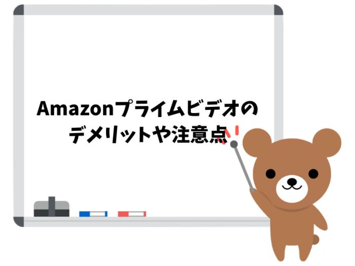 Amazonプライムビデオを使用して感じたデメリットや注意点