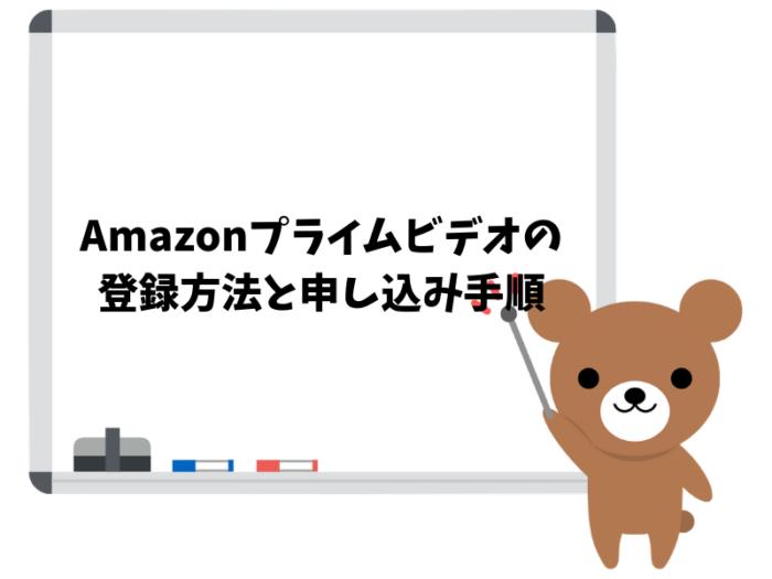 【画像付き】Amazonプライムビデオの登録方法や申し込み手順を解説